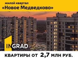 ЖК «Новое Медведково». От 2,7 млн рублей Ипотека 5,9%. Три варианта
